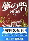 夢の砦〈上〉 (新潮文庫)
