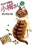 キジトラ猫の小梅さん 12巻 (ねこぱんちコミックス)