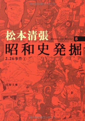 新装版 昭和史発掘 (5) (文春文庫)