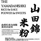 酒米 山田錦の米粉(和菓子用 白度・食味抜群)10kgx2袋 長期保存包装