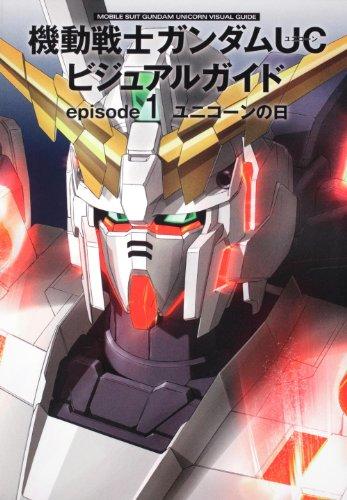 Mobile Suit Gundam Unicorn Visual Guide Episode 1 Unicorn no Hi (Unicorn Day) (Mobile Suit Gundam Unicorn, Episode 1) Henshubu