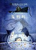 Gold Rose Award Best International  Series Coraline (Chinese Edition)