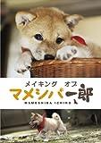 Jiro Sato - Making Of Mameshiba Ichiro [Japan DVD] TSDV-60871