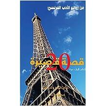 روائع الادب الفرنسى (Arabic Edition)