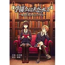 gakuenn witch gilrs: Majo to koutya to bunngakusyoujo (Japanese Edition)