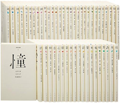 「百年文庫」 50巻セット(化粧ケース入り)
