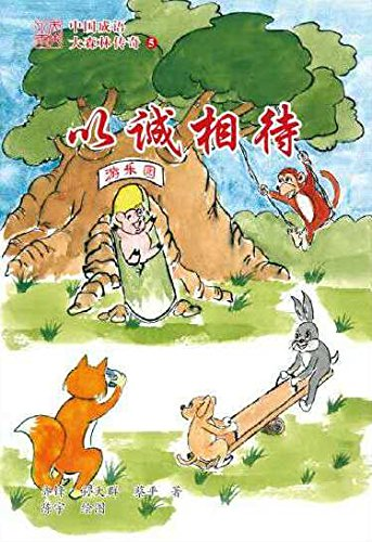 5  The Legends Of The Forest Read StoryBook Learn Chinese Idiom