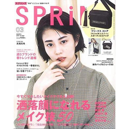 SPRiNG 2019年3月号 表紙画像