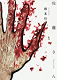 佐藤さん 1 (ヤングキングコミックス)