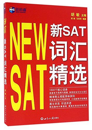 New SAT Core Vocabulary