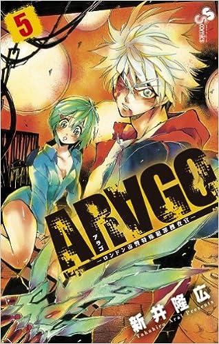 ARAGO 5 (少年サンデーコミック...