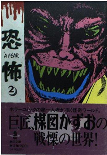 恐怖 (2) (秋田文庫)