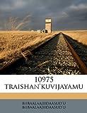10975 Traishan'Kuvijayamu, Biibaalaajiidaasud&apos and Biibaalaajiidaasud u, 1149887958