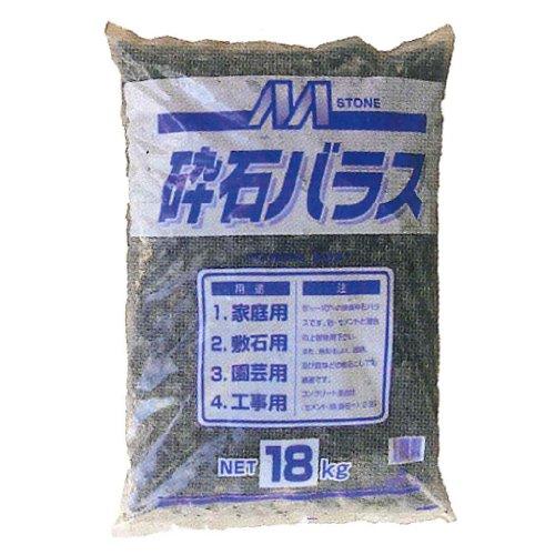 バラス(18kg/ポリ袋)10袋セット マツモト産業 大粒タイプ(10-20mm) B00JOWXR5K 15650