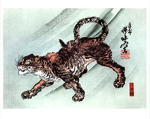 - Kawanabe Kyosai Tiger Traditional Japanese Art Painting Print Mural Giant Poster 54x36 inch