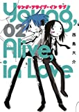 Young,Alive,in Love 2 (ヤングジャンプコミックス)