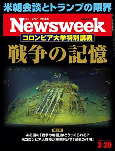 Newsweek (ニューズウィーク日本版) 2018年 3/20 号 [コロンビア大学特別講義 戦争の記憶]