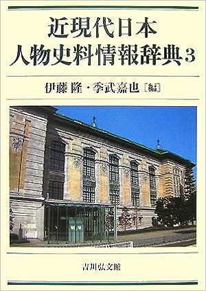 Book's Cover of 近現代日本人物史料情報辞典〈3〉 (日本語) 単行本 – 2007/12/1