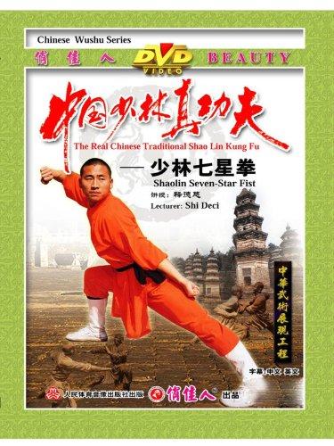 Shaolin Seven-Star Fist(English Subtitled)
