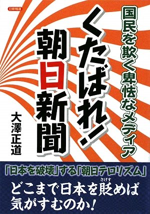 くたばれ朝日新聞―国民を欺く卑怯なメディア