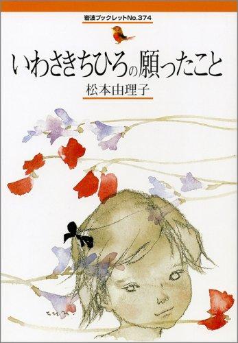 いわさきちひろの願ったこと (岩波ブックレット (No.374))