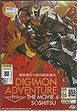 DIGIMON ADVENTURE TRI THE MOVIE 4 : SOSHITSU - COMPLETE ANIME MOVIE DVD BOX SET