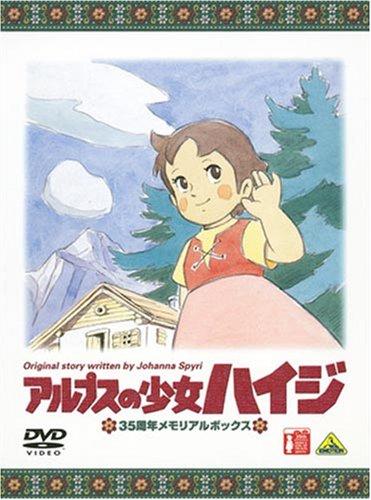 アルプスの少女ハイジ 35周年メモリアルボックス (期間限定生産) [DVD] B000YPIUB2