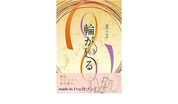 Wa ga mawaru (Japanese Edition) eBook: Shinoda Sumire: Amazon.es ...