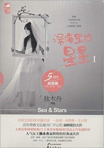 Read Online 深海里的星星(5周年纪念版)(套装共2册) PDF