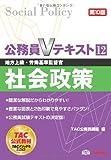 公務員Vテキスト (12) 社会政策 第10版 (地方上級・労働基準監督官)
