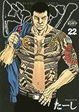 ドンケツ 22巻 (ヤングキングコミックス)