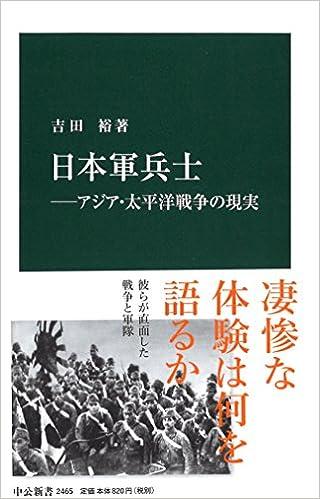日本軍兵士―アジア・太平洋戦争の現実 (中公新書) | 吉田 裕 |本 ...