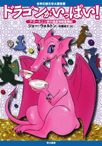 ドラゴンがいっぱい!―アゴールニン家の遺産相続奮闘記 (ハヤカワ文庫FT)