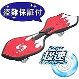 ブレイブボード公式【最新モデル】リップスティックネオ 今なら超速ウィール&乗り方DVDプレゼント!
