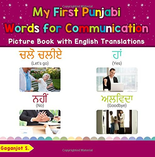 My First Punjabi Words for Communication Picture Book with