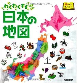 Nihon chizu no tanoshimi: Amazon.co.uk: Keisuke Imao ...