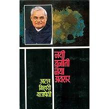 Nayī cunautī, nayā avasara (Hindi Edition)