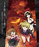 The official character and analyze book Umineko no Naku Koro ni (2010) ISBN: 4861767504 [Japanese Import]