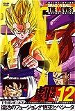 DRAGON BALL THE MOVIES #12 ドラゴンボールZ 復活のフュージョン!!悟空とベジータ [DVD]