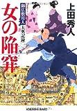 女の陥穽―御広敷用人大奥記録〈1〉 (光文社時代小説文庫)