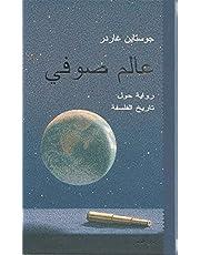 عالم صوفي: رواية عن تاريخ الفلسفة لجاستين جاردر - دار المنى