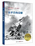 Pacific Glory (Chinese Edition)