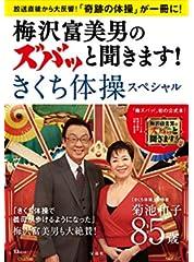 梅沢富美男のズバッと聞きます! きくち体操スペシャル (TJMOOK)
