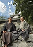 Japanese TV Series - NHK Special Drama Saka No Ue No Kumo 13 [Japan DVD] PCBE-54003