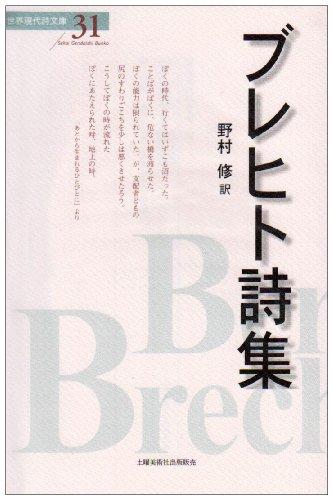 ブレヒト詩集 (世界現代詩文庫)
