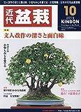 月刊近代盆栽 2019年 10 月号 [雑誌]