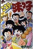 Mr. Ajikko 15 (Shonen Magazine Comics) (1989) ISBN: 406311466X [Japanese Import]