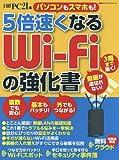 5倍速くなる Wi-Fiの強化書 (日経BPパソコンベストムック)