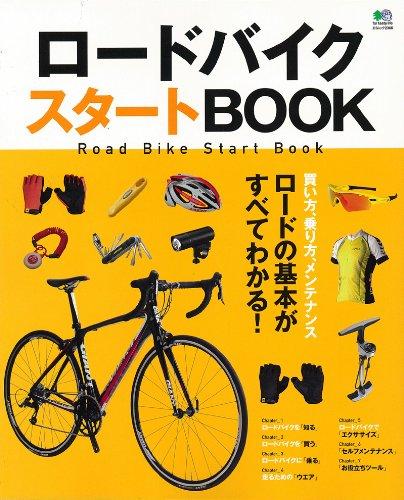 ロードバイクスタートBOOK (エイムック 2366)