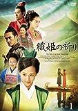 [DVD]織姫の祈りDVD-BOX2
